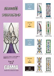 ステンドグラス カタログ アクアステンド ver.2