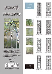 ステンドグラス カタログ アクアステンド ver.3