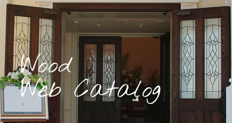 木製品webカタログ